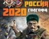 Afanasjev. Rossija 2020