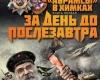 Anisimov. Abramsy v Chimkach 1
