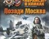 Anisimov. Abramsy v Chimkach 2