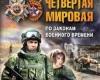 Morozov. Četvertaja mirovaja