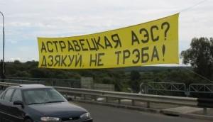 """""""Astravo AE? Ačiū, nereikia"""" - Baltarusijos antibranduolinės kampanijos šūkis"""