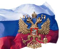 Rusijos valstybiniai simboliai, www.mid.ru
