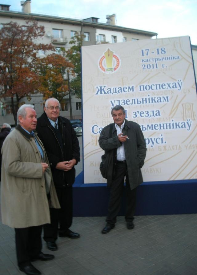 Iš kairės - vilniečiai rašytojai Jeronimas Laucius, Vytautas Žeimantas ir Jurijus Kobrinas Minske