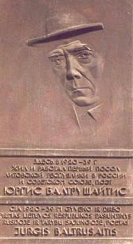 Atminimo lenta skirta J.Baltrušaičiui