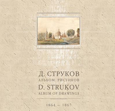 Dmitrijaus Strukovo akvarelių albumas | V.Žeimanto nuotr.