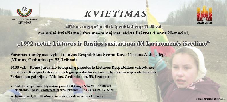 2013-08-30 ekvietimas_forumo-minejimo1