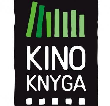 Kino knyga 2013