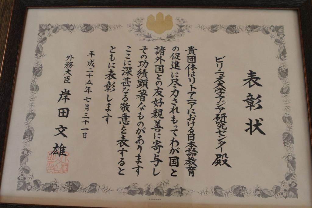 Padekos raštas VU Orientalistikos centrui
