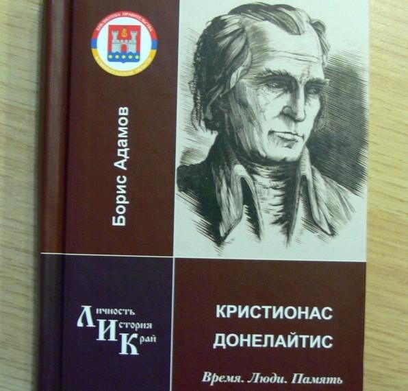 """Boriso Adamovo knyga ,,Kristijonas Donelaitis. Laikas. Žmonės. Atmintis"""""""