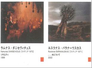 Lietuvos fotografija Tokijuje | urm.lt nuotr.