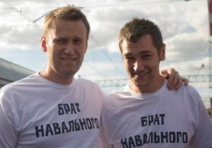 Broliai Navalnai. Asmeninė nuotr.