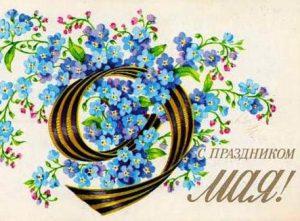 Siuvinys su neužmirštuolėmis Gegužės 9-ajai, Rusija | xrest.ru nuotr.