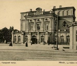 Minskas. Dramos teatras, kur buvo pasirašyta deklaracija