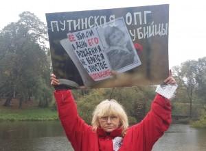Prie Rusijos ambasados paminėtas A. Politkovskajos atminimas | S. Gorodeckio nuotr.