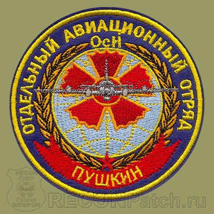 Rusijos specialiųjų pajėgų aviacijos dalinio karių emblema | reconpatch.ru nuotr.