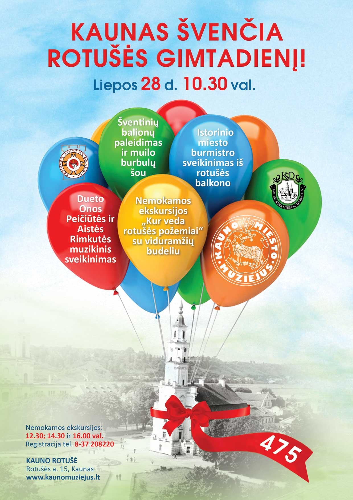 Visi kviečiami į Kauno rotušės gimtadienį 2017 m. liepos 28 d.