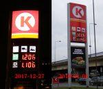 Degalų kainos | Pricer.lt nuotr.