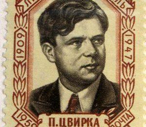 P. Cvirka – tarybinis rašytojas, sovietinis pašto ženkliukas | Šaltiniai.lt nuotr.