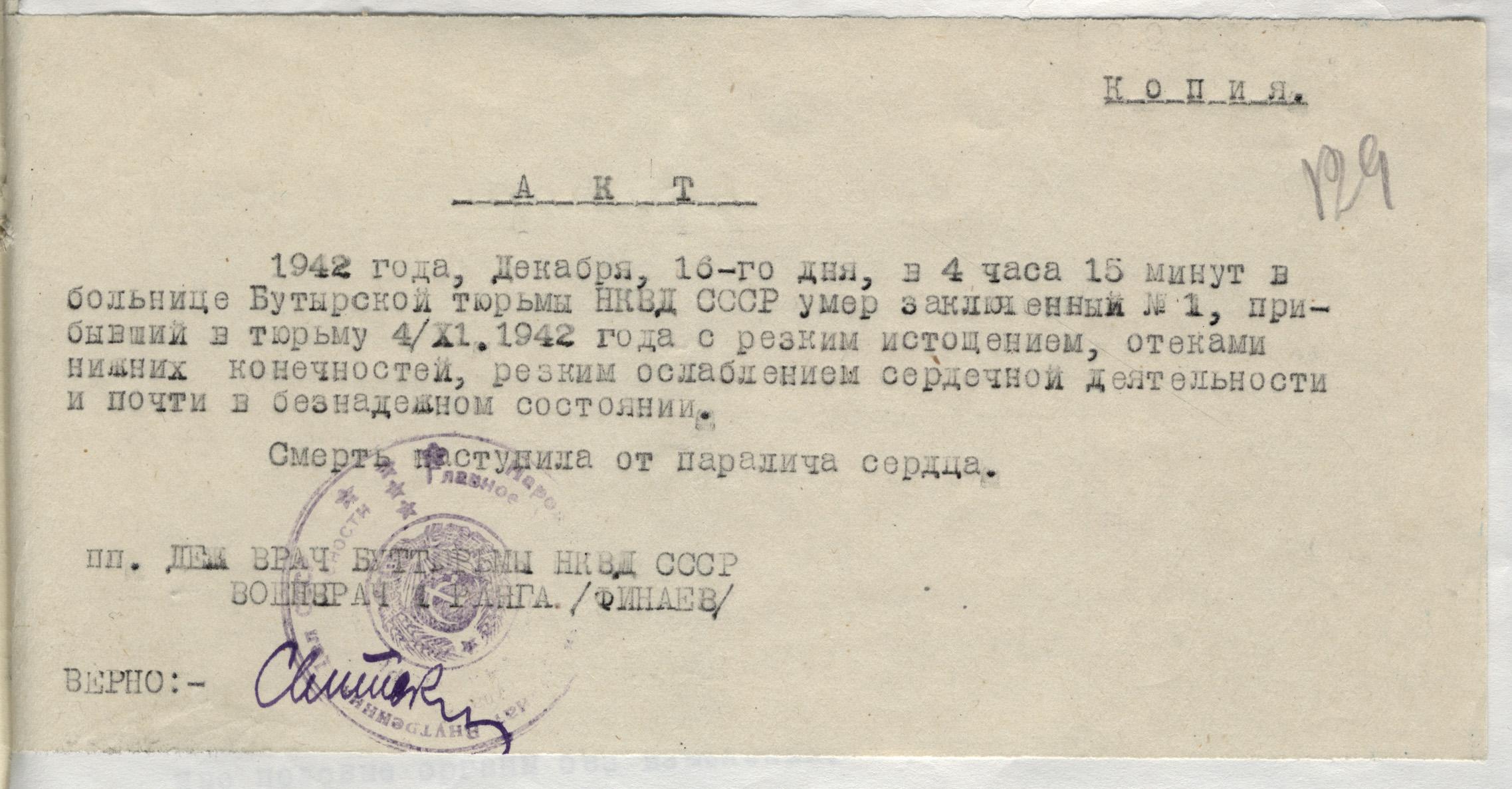 Aktas, patvirtinantis, kad kalinys Nr.1 (Augustinas Voldemaras) 1942 m. gruodžio 16 d. mirė Butyrkų kalėjime | Lietuvos ypatingojo archyvo nuotr.