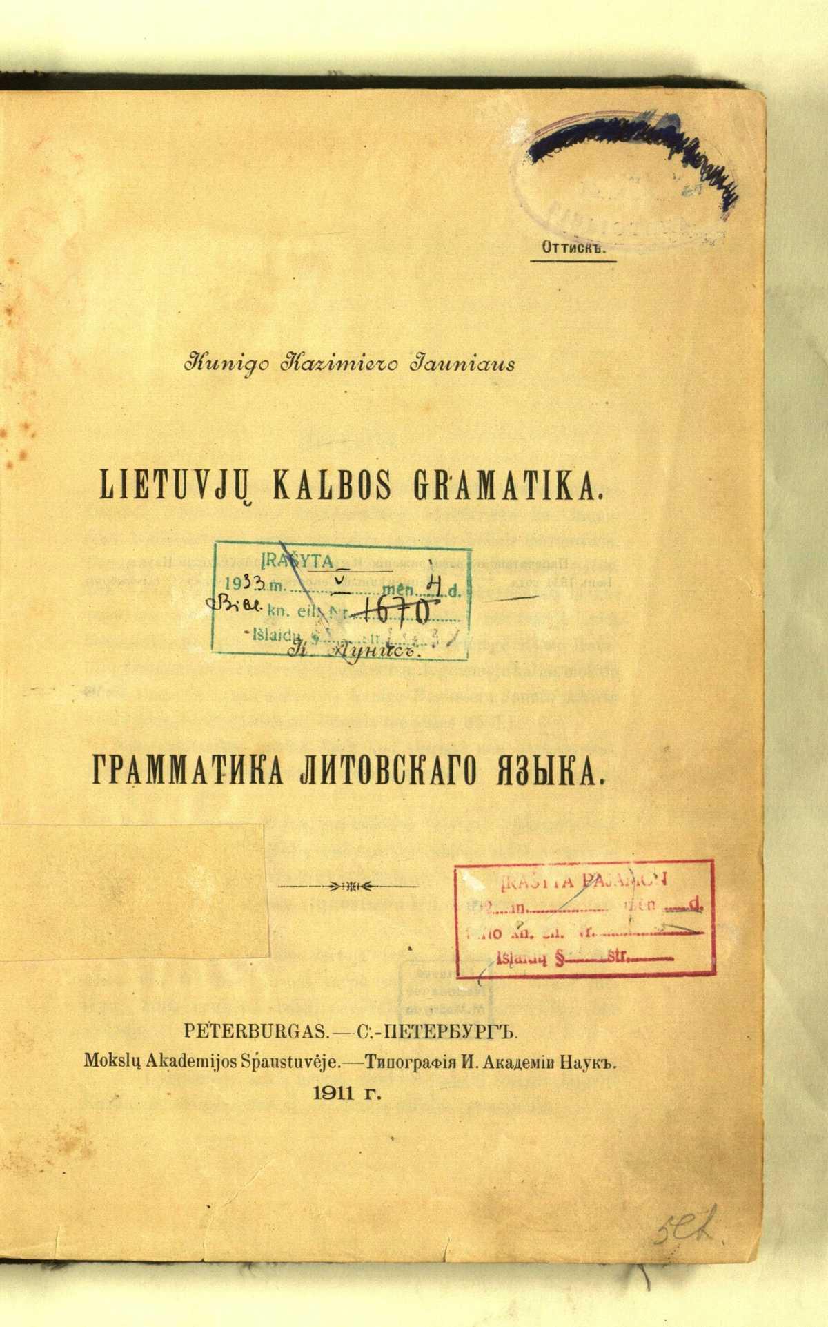 Kazimieras Jaunius. Lietuvių kalbos gramatika | Lietuvos nacionalinės Martyno Mažvydo bibliotekos nuotr.