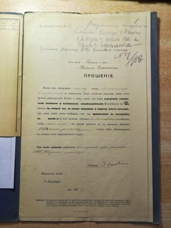A.Smetonos byla. Prašymas | V. Biloto asmeninio archyvo nuotr.