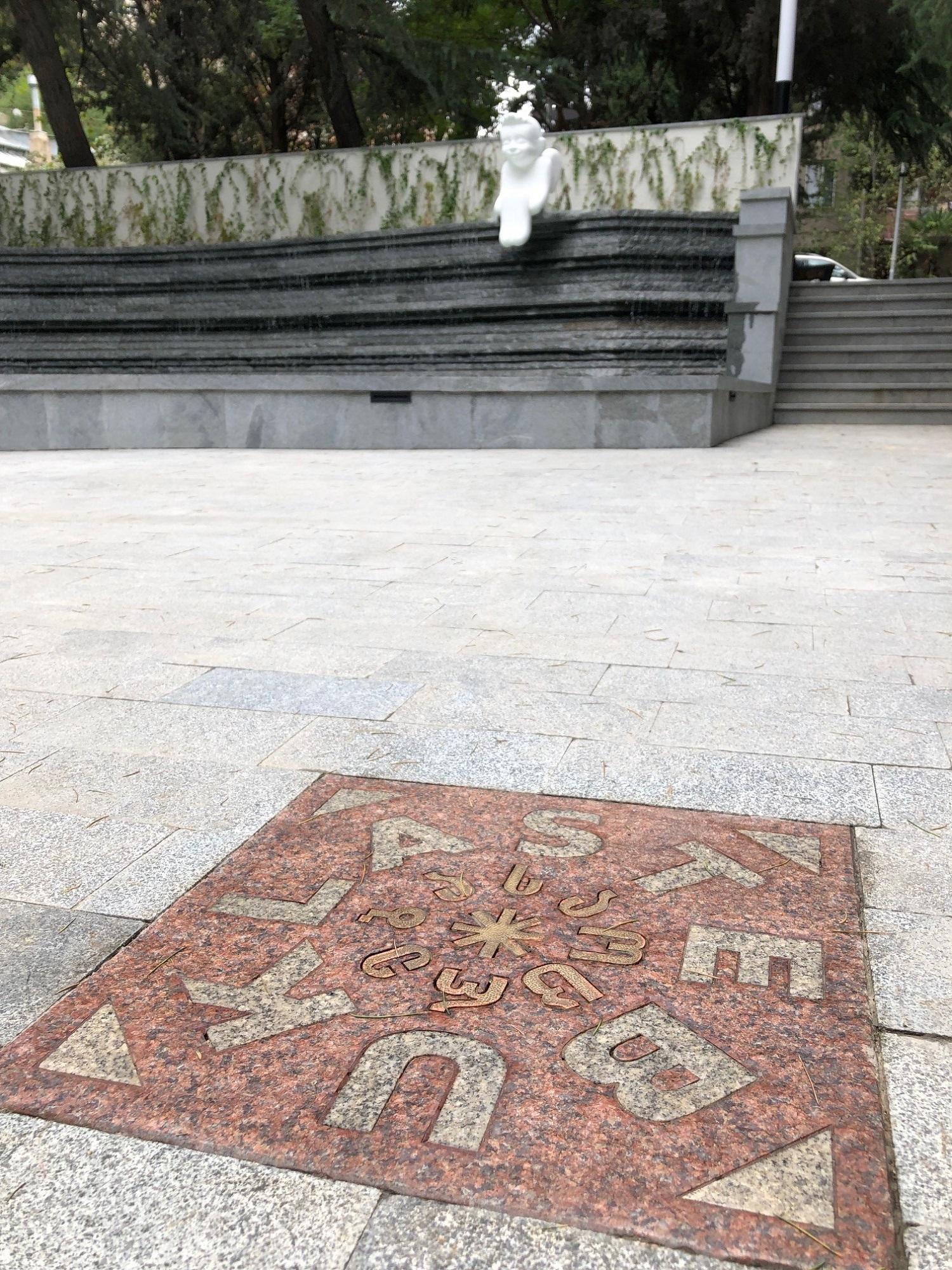 Vilniaus skveras Tbilisyje | vgtu.lt nuotr.