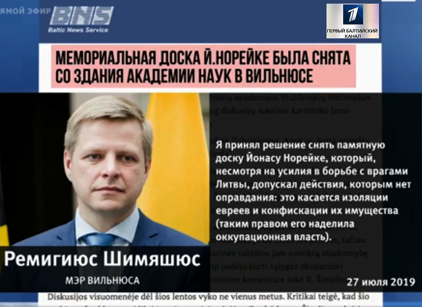 """Первый Балтийский канал"": Jis tikras vyras   Alkas.lt ekrano nuotr."