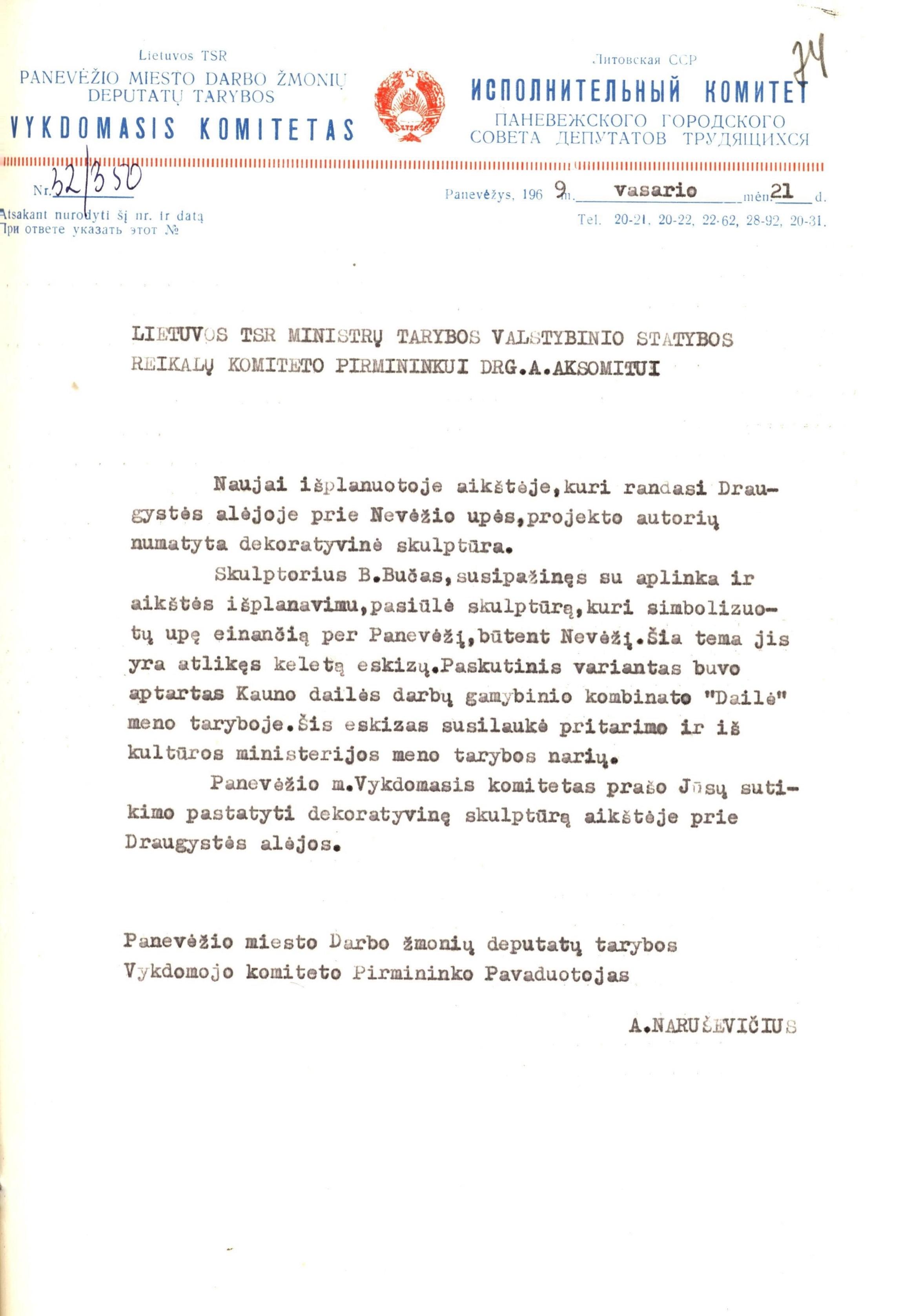 """Panevėžio miesto vykdomojo komiteto pirmininko pavaduotojo A. Naruševičiaus raštas dėl leidimo pastatyti Panevėžyje B. Bučo skulptūrą """"Nevėžis"""". 1969 m. vasario 21 d.   Šiaulių regioninio valstybės archyvo Panevėžio filialo fondų nuotr."""