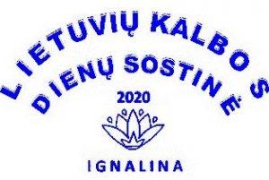 Ignalina 2020 metais paskelbta Lietuvių kalbos dienų sostine | Ignalinos rajono savivaldybės nuotr.