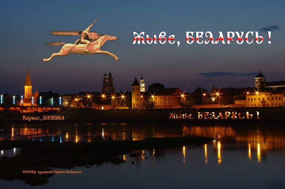 Kaunas palaiko Baltarusiją! | rengėjų nuotr.
