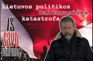 A. Butkevičius: Lietuvos politikos baltarusiška katastrofa | varpine.org nuotr.